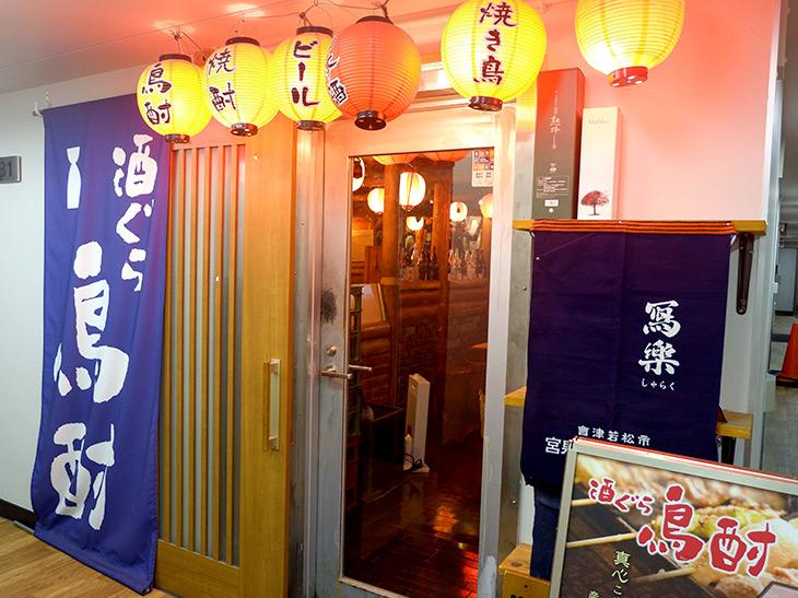 お店はJR飯田橋駅から徒歩1分ほどのビルの地下にあります
