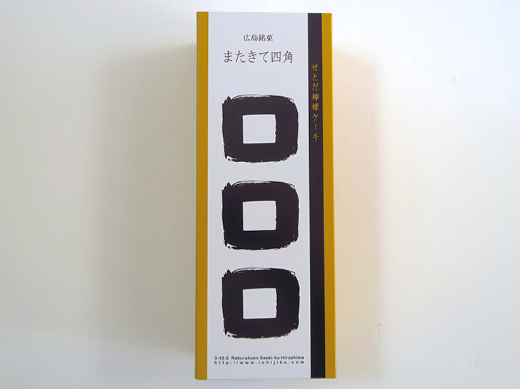 西洋菓子 無花果の「またきて四角(3個入り)」(1404円)は、広島空港福屋ショップで購入