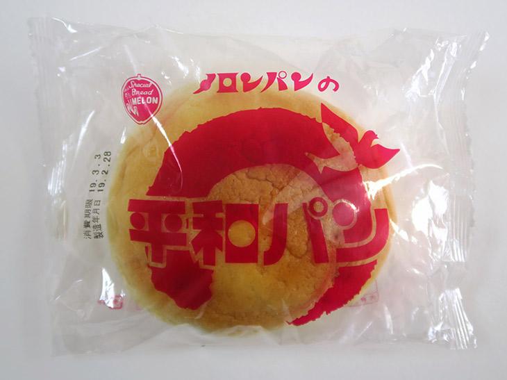 「平和パン」(201円)は、「長崎のカステラ」と「広島のパン」から名付けられたそうだ