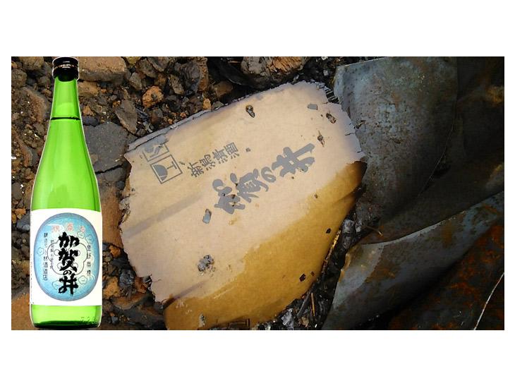 糸魚川の大火から復興した新潟・加賀の井酒造の幻の純米吟醸酒とは?