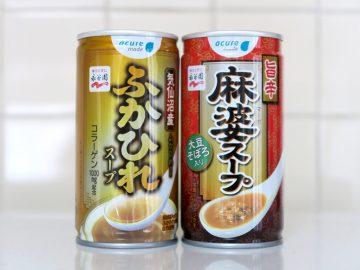 個性派スープが勢揃い!JR東日本のエキナカ自販機で買える「旨辛 麻婆スープ」と「ふかひれスープ」のお味は?