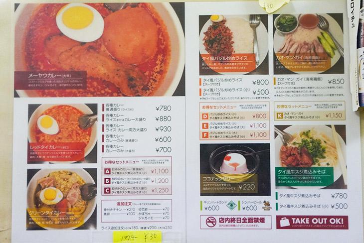 こちらがメニュー表。昔あった早稲田店などのメニューと少し違います