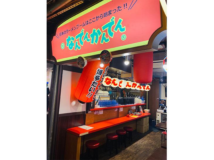 「渋谷肉横丁」に誕生した『なんでんかんでん 渋谷肉横丁』