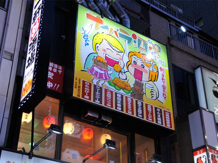 西原理恵子さんが歌舞伎町に居酒屋をオープン! さっそく行ってきた