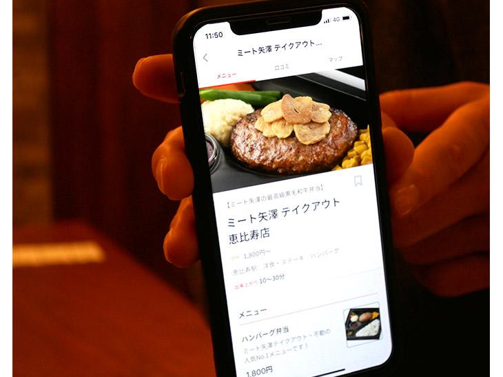 「menu」内に表示される「ミート矢澤 テイクアウト恵比寿」の注文画面