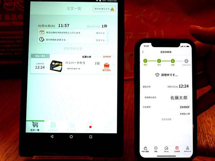(右)ユーザーが注文した画面。お弁当の出来上がり状況を見ることもできます。(左)店側の注文受付画面