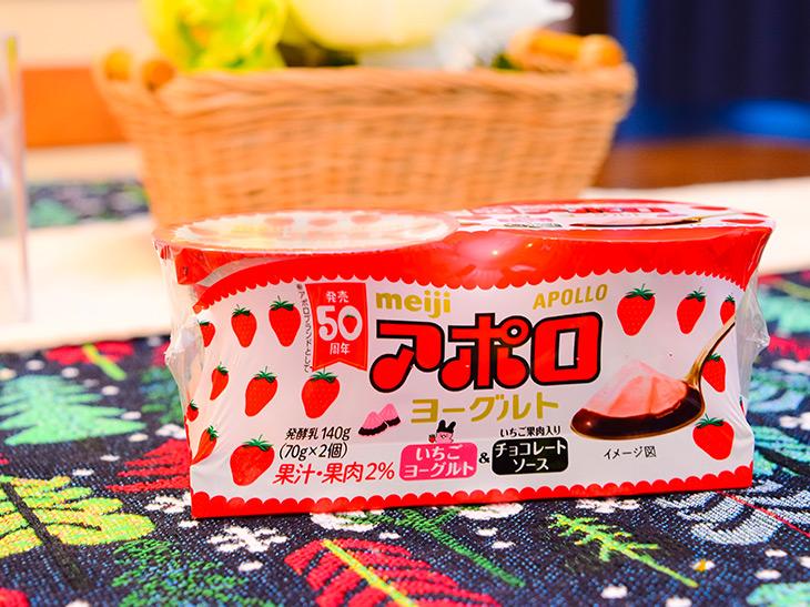 「アポロヨーグルト」70g×2個タイプ210円