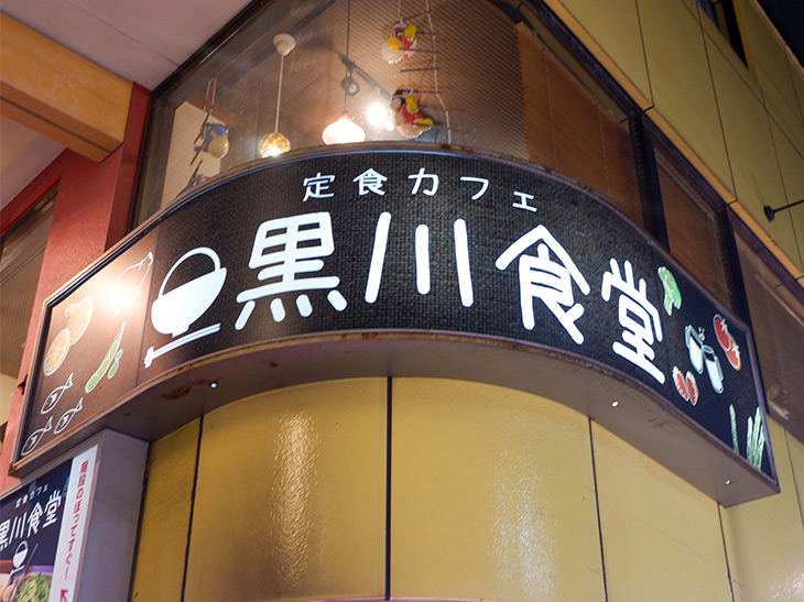 下北沢駅から徒歩4分ほど