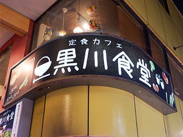 定食 カフェ 黒川食堂 外観