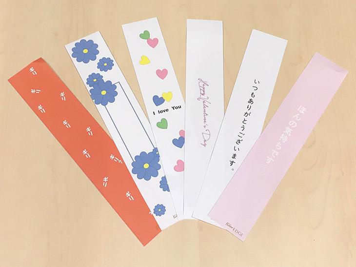掛け紙は6パターン。贈る相手への思いに合ったものを選ぶことができます。手書きでメッセージを添えても