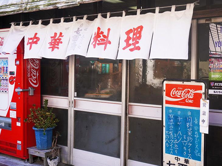 JR高円寺駅から徒歩5分ほどの場所にあります。お昼時には行列ができていることもあります