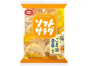 もっとやみつきになる! 亀田製菓「ソフトサラダ」に、塩とごま油風味が期間限定で登場