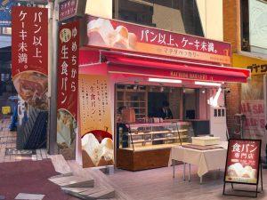 食パン専門店『マチダベッカリー』 外観