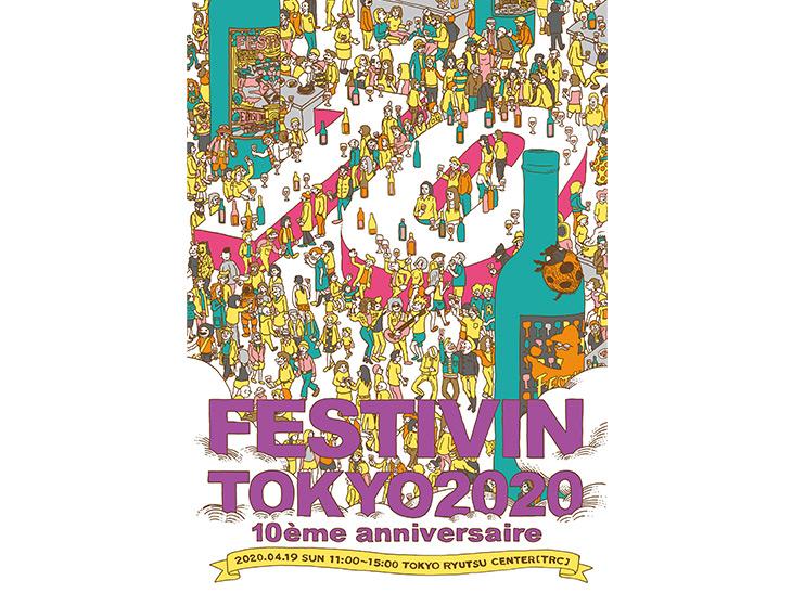 伝説のナチュラルワインイベント「FESTIVIN」がこの4月に5年ぶりに東京で開催!