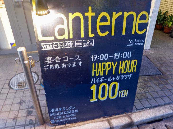 17:00~19:00限定の「ハッピーアワー」がお得すぎます