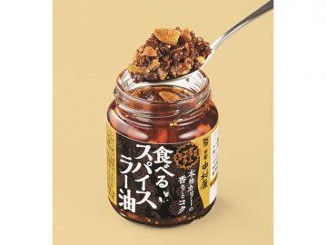 カレーの老舗『新宿中村屋』が本気で作った「食べるスパイスラー油」が登場! その実力は?
