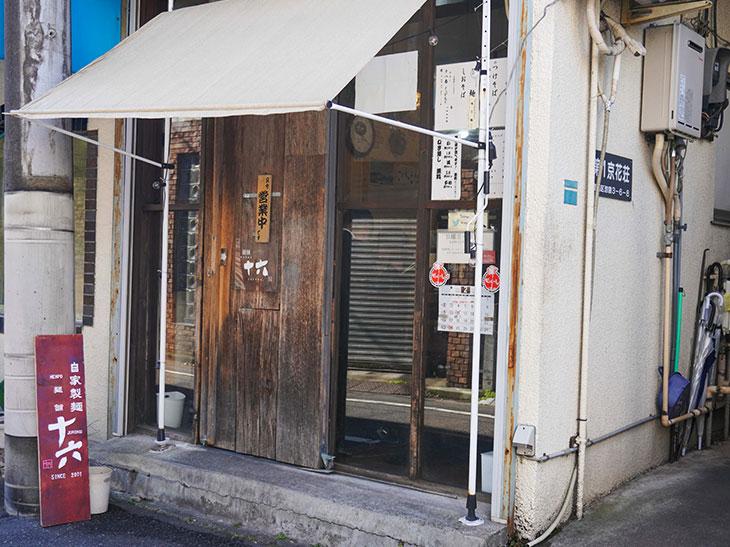 年季の入った扉の古いお店