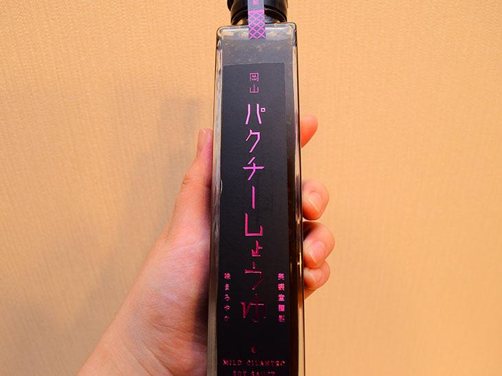 「岡山パクチーしょうゆ」1150円