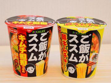 「麺がススムキムチ」がカップ麺になって登場! さっそく食べてみた
