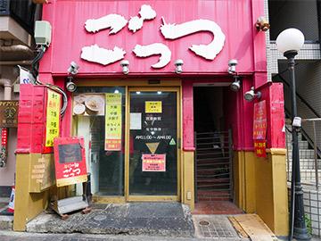 超ごってり麺 ごっつ 新小岩店 外観