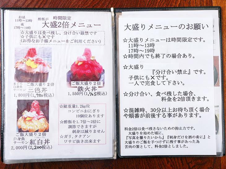 「大盛り2倍メニュー」のページ。海鮮丼なのに、まるでケーキみたいな可愛らしい盛り付け!