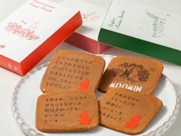 食べるのが勿体ない! ムーミンと人気和菓子店のコラボ和菓子3選