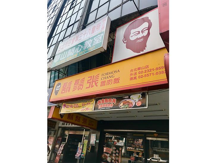 筆者も台北を訪れた際に足を運んだ。屋台よりも清潔感がある