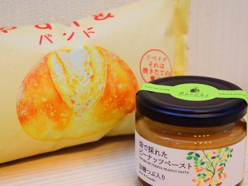 話題の冷凍パン『Pan&』が選んだ「パンに最高にあうピーナツバター」が究極に美味しかった!