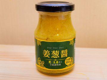 チート級の旨さ! 業務スーパーで話題の万能調味料「生葱醤」を実食してみた