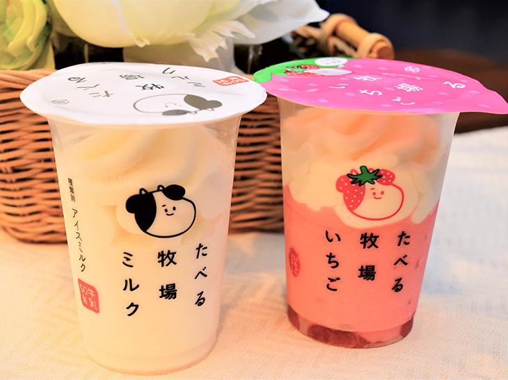 「食べる牧場ミルク」(198円)と「食べる牧場いちご」(218円・共に税込)