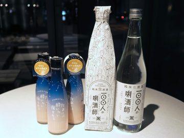 クラウドファンディングで先行販売! 『沢の鶴』の新コンセプトの日本酒を飲んでみた