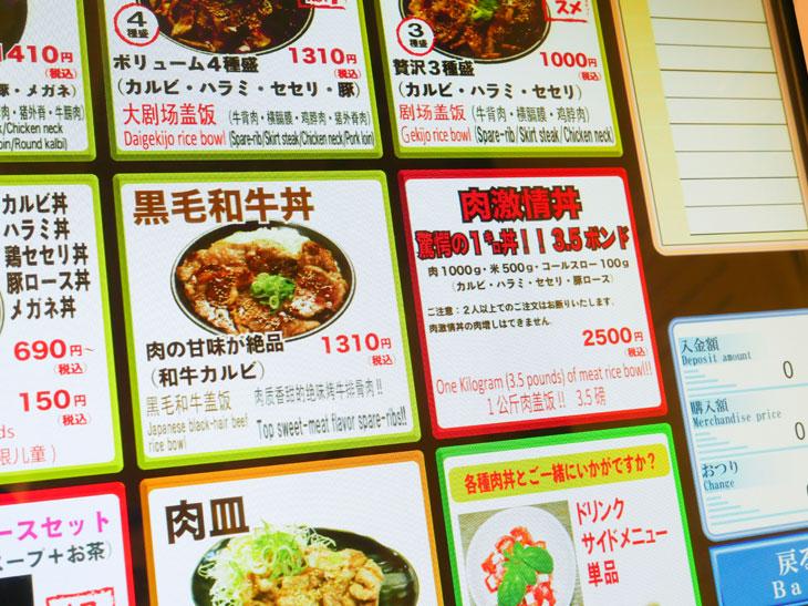 食券機。実物の写真はないが、文字の力強さで凄みを感じる。日英中の3ヶ国語表記