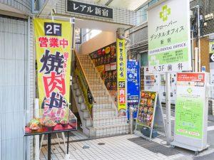肉丼専門店 新大久保肉劇場 外観