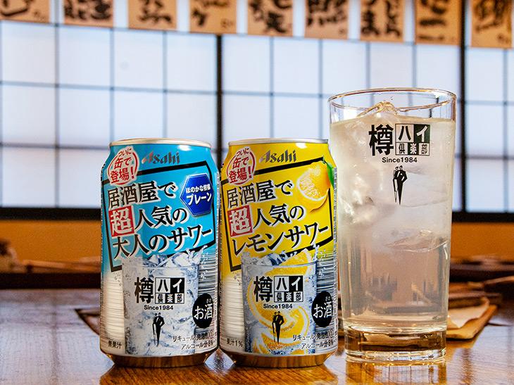 左が「樽ハイ倶楽部大人のサワー」、右が「樽ハイ倶楽部レモンサワー」。容量350ml、希望小売価格141円(税別)