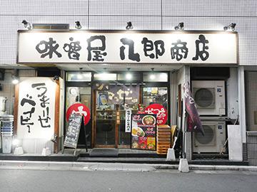味噌屋 八郎商店 新宿店 外観