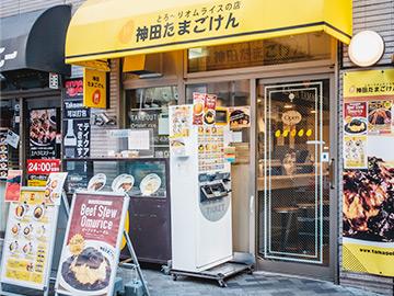神田たまごけん 東池袋店 外観