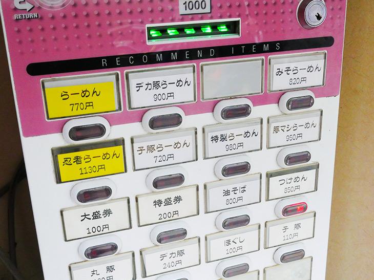 券売機、左端の上から2番目が忍者らーめん。その斜め下に特盛券のボタンが