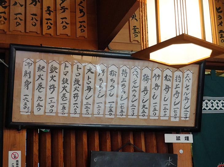 """""""銀座の寿司""""といえば、今や庶民には手が届かない高級寿司ですが、こちらは同じ銀座でも北区の十条銀座西通り商店街にあります"""