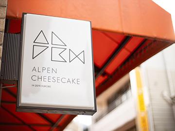 アルペンチーズケーキ