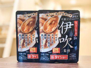 セブンで販売中の『伊吹』監修の濃厚煮干しスープで、絶品アレンジ麺ができる!