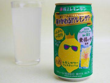 氷結レモンの先駆者『素揚げや』のレモンサワーが缶に!「味がかわる!?レモンサワー」