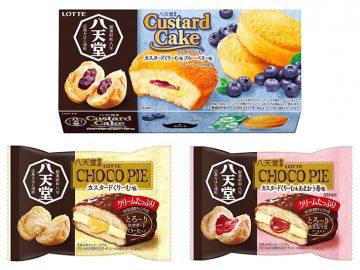 大人気の『八天堂』のくりーむパンがロッテの「チョコパイ」になった!
