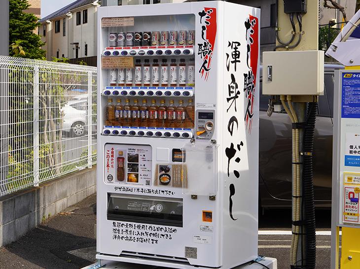 杉並区成田西のタイムズ内に設置された自販機