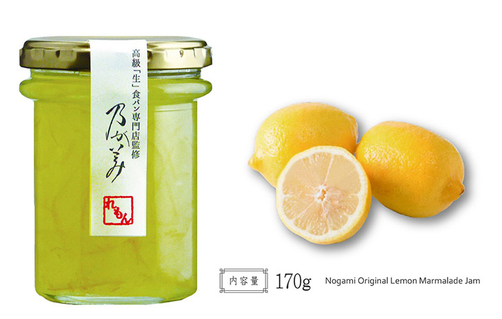 「レモンマーマレードジャム」1本1080円