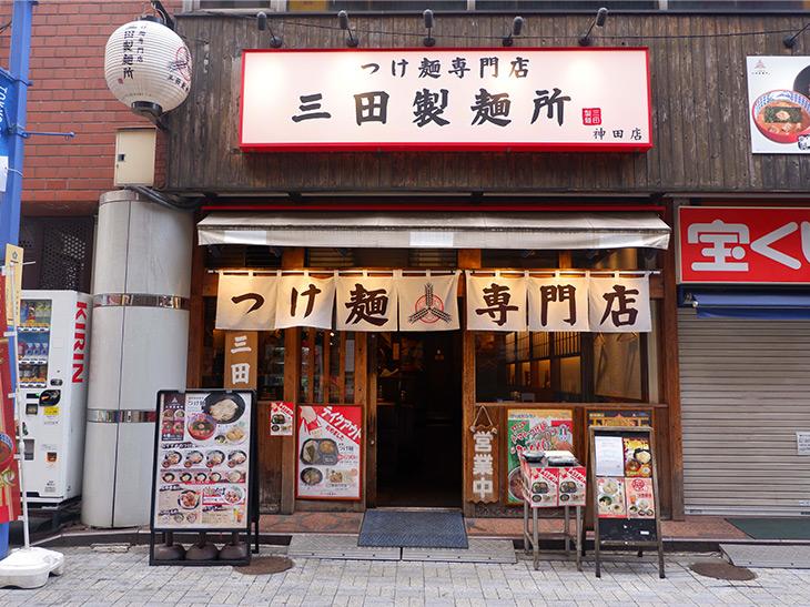 JR神田駅西口から徒歩数十秒のところにある三田製麺所・神田店