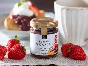 35万個売れた『久世福商店』の大人気あんバターシリーズに「あまおうの苺あんバター」が登場!