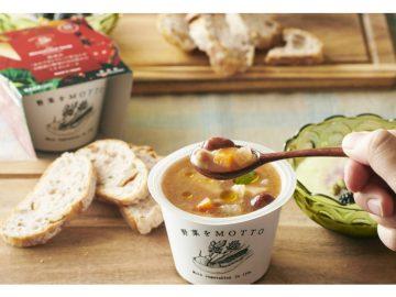 レンジで1分! 国産野菜たっぷりのカップスープ「野菜をMotto!!」で野菜補給すべし