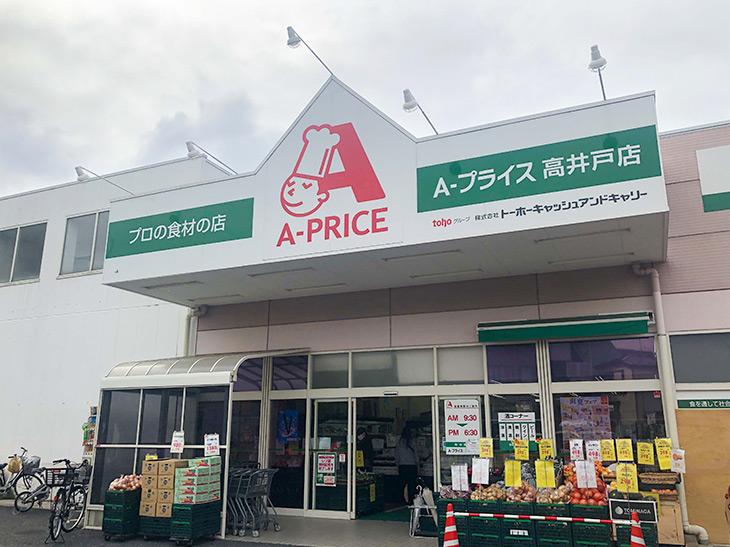 A-プライス 高井戸店。駐車場もあるので買い出しに便利です