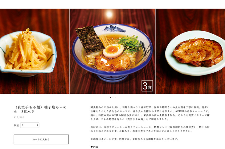 「柚子塩ラーメン」3食入り:2980円/6食入り:5660円