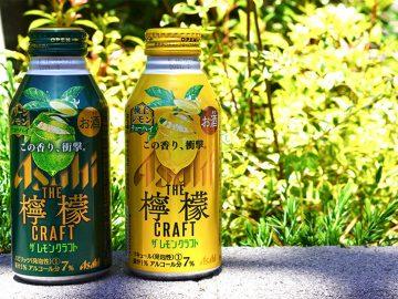 香りが異次元! セブン限定の缶チューハイ「THE 檸檬CRAFT」が前代未聞の美味しだった